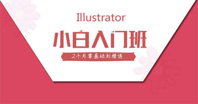 AI_Illustrator实例教程