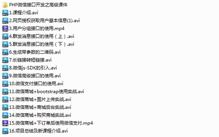 PHP微信接口开发
